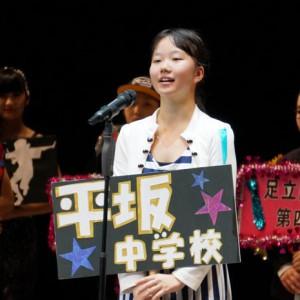 西尾市立平坂中学校(愛知)