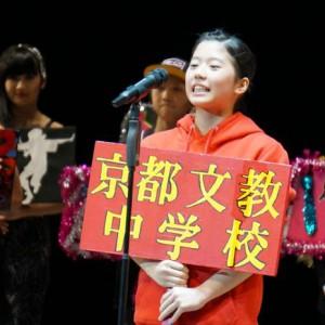 京都文教中学校(京都)