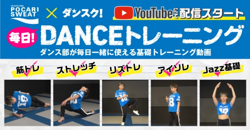 dance_training_banner