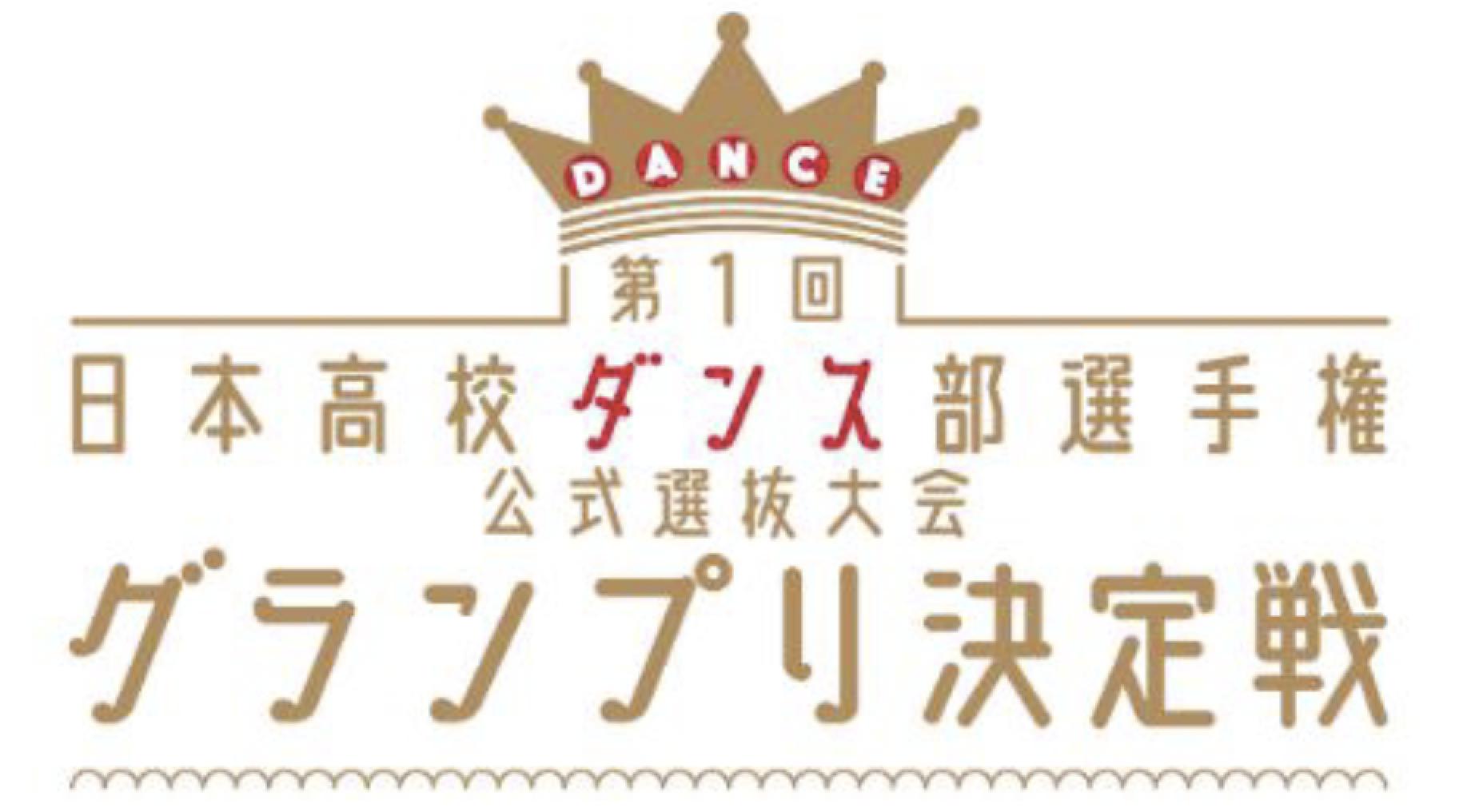 dancegpx